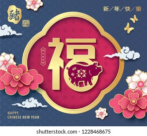 "Chinese new year 2019 greeting design, traditional chinese zodiac pig year paper art and beautiful flowers, Chinese translation: FU"" means blessing and happiness, happy new year (small wording)"