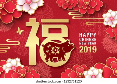 "Chinese new year 2019 greeting design, traditional chinese zodiac pig year paper art and beautiful flowers, Chinese translation: FU"" means blessing and happiness"