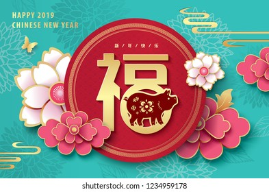 "Chinese new year 2019 greeting design, traditional chinese zodiac pig year paper art and beautiful flowers, Chinese translation: ""FU"" means blessing and happiness"