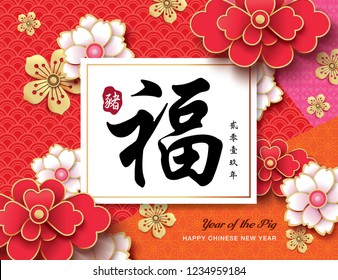 "Chinese new year 2019 greeting card with  beautiful flowers background. Chinese translate: ""FU"" means blessing and happiness, year 2019 (small wording), pig (red stamp)"