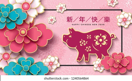 Chinese new year 2019 greeting card with traditional chinese zodiac pig year paper art and beautiful flowers background, Chinese translation: Happy new year
