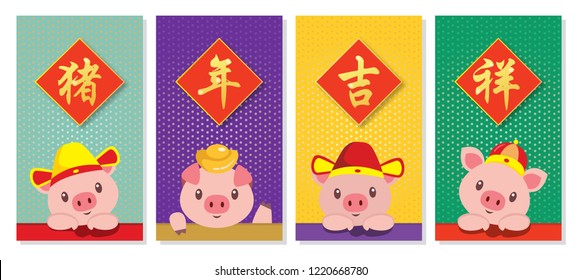Chinese New Year 2019. Greetings template with cute cartoon pig. Chinese Translation: auspicious year of the pig.