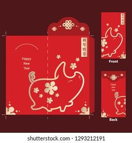 le paquet enveloppes rouges de la nouvelle année 2019, l'année du porc 2019, le signe Zodiaque de porc et le prune sur Fond rouge chinois, le modèle de paquet monétaire.