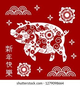 CHINESE NEW YEAR 2019 - ORNAMEN