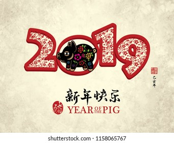 Chinese New Year 2019 Paper cutting Year of the Pig Vector Design / Chinese wording translation: Happy Chinese New Year / Chinese small text translation: 2019 Lunar New Year of pig