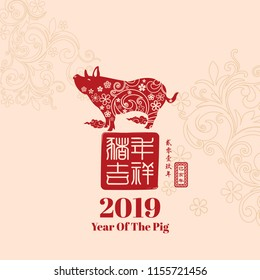 "Chinese New Year 2019 Year of the Pig Vector Design, Stamp Chinese word translation: ""Pig year with big prosperity"", and small Chinese wording translation: Chinese calendar for the year of Pig."