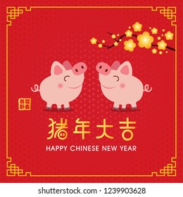 Chinese New Year 2019. Year of Pig. Chinese zodiac symbol of 2019 Vector Design. Translation: year of the pig brings prosperity & good fortune.