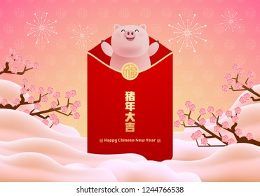 Chinese New Year 2019 Year of Pig Vector Design (Translation: Year of Pig; Prosperous)