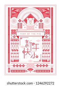 Chinese new year 2019, the year of the Pig, greeting card. Pig of Illustration. Translation of chinese character is Happy New Year.