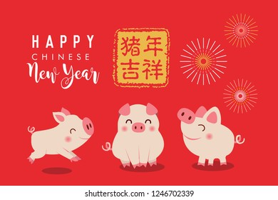 Chinese New Year 2019. Year of the Pig. Chinese zodiac symbol of 2019 Vector Design. Translation: year of the pig brings prosperity & good fortune.