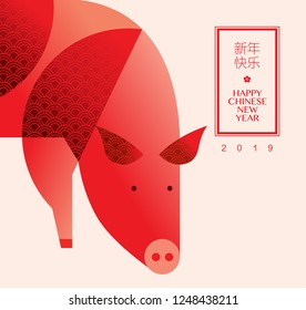 Chinese new year 2019, the year of the Pig/ greeting card. Pig of Illustration. Translation of chinese character is Happy New Year.