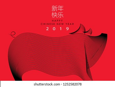Chinese new year 2019, the year of the Pig\u002F greeting card. Pig of Illustration. Translation of chinese character is Happy New Year.