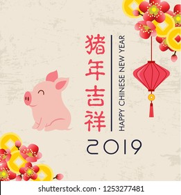 Chinese New Year 2019. Year of the Pig. Chinese zodiac symbol of 2019 Vector Design. Translation: auspicious year of the pig.