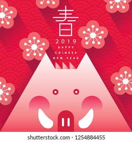 Chinese new year 2019, the year of the Pig/ greeting card. Pig of Illustration. Translation of chinese character is Prosperity, New Year Spring.