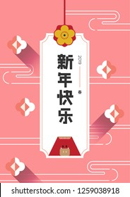 Chinese new year 2019, the year of the Pig/ greeting card. Pig of Illustration. Translation of chinese character is Prosperity, New Year Spring. - Vector