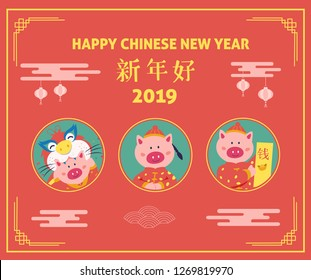 Chinese new year 2019 , the year of pig, with Chinese characters meaning Happy New Year, and money , having cartoon pig in red Chinese costume on red background banner, illustration, vector
