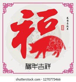 Chinese New Year 2019 Year of the Pig Vector Design, Fortune and Pig year with big prosperity Chinese words and small Chinese words translation: Chinese calendar for the year of Pig. - Vector