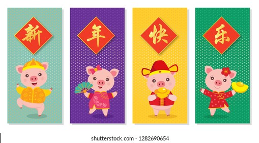 Chinese New Year 2019 Year of the Pig. Greetings template with cute cartoon piggies. Chinese Translation: Happy Chinese New Year.