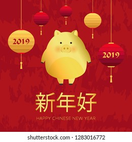 Chinese New Year 2019. Year of Pig. Chinese zodiac symbol of 2019 Vector Design. Cute golden pig and Chinese lanterns. Hieroglyph means Happy New Year