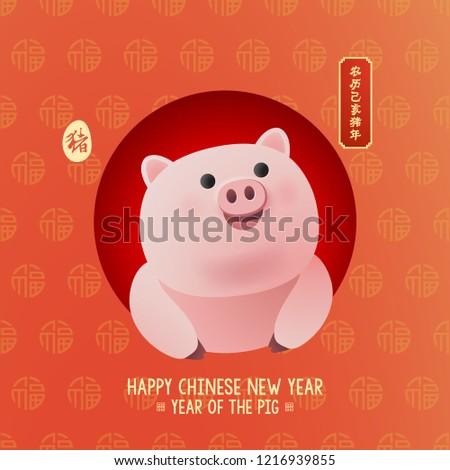 Vetor stock de Chinese New Year 2019 Year Pig (livre de direitos