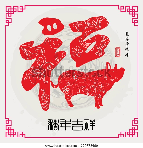 Chinese New Year 2019 Year Pig Stock Vector (Royalty Free) 1270773460