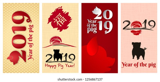 Chinese New Year 2019. Set of web banners. Pig, traditional symbol by eastern calendar. Painting calligraphy. Translation hieroglyph: Felicity. Vector illustration