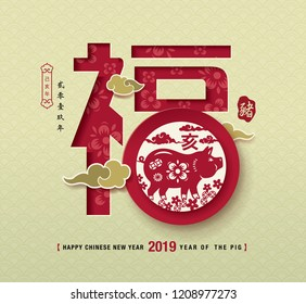"Chinese new year 2019, traditional chinese zodiac pig year paper art, Chinese Translation: ""FU"" it means blessing and happiness, 2019 year of the pig in Chinese calendar (small wording)"