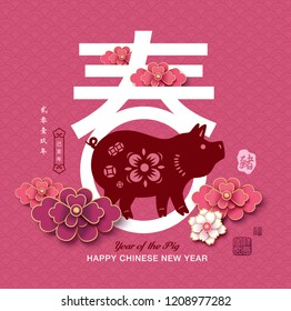 Chinese new year 2019, traditional chinese zodiac pig year paper art, Chinese translation: Spring, 2019 year of the pig in Chinese calendar (small wording)