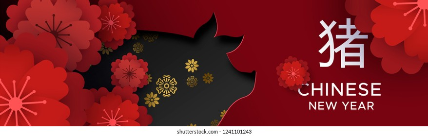 Chinese New Year 2019 traditional red and gold web banner illustration with asian flower decoration in 3d layered paper. Includes calligraphy symbol that means pig.