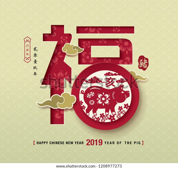 Chinese New Year 2019 Traditional Chinese Stock Vector (Royalty Free