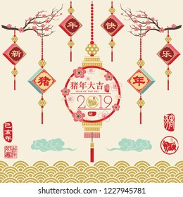 "Chinese New Year 2019 Vector Design.Chinese Calligraphy translation Pig Year and ""Pig year with big prosperity"". Red Stamp with Vintage Pig Calligraphy."