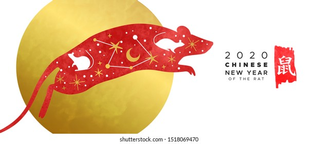 Chinese New Year 2020 banner illustration of red watercolor mouse animal jumping over full moon with modern gold astrology doodle icons. Calligraphy symbol translation: rat.