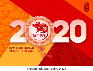 Chinese New Year 2020 festive greeting card design with cute rat, zodiac symbol, digits 2020 and traditional patterns. Translation - good luck, Happy New Year. Vector illustration.