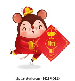 Chinese New Year 2020. Little mouse jumping. traditional red greeting card illustration with traditional asian decoration and pattern in gold layered paper. Calligraphy symbol. translation:  Succeed.