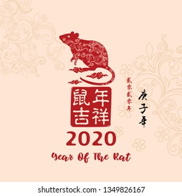 """Chinese New Year 2020 Year of the Rat Vector Design, Stamp Chinese word translation: """"Auspicious Year of the Rat """", and small Chinese wording translation: Chinese calendar for the year of Rat."""