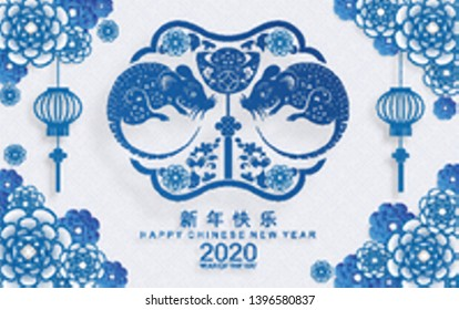 Chinese new year 2020 year of the rat , ceramic porcelain paper cut rat character, flower and asian elements with craft style on background. ( translation : Happy chinese new year 2020, year of rat)