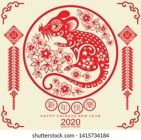 Chinese new year 2020 year of the rat , red and yellow paper rat character, flower and asian elements with craft style on background. ( Chinese translation : Happy chinese new year 2020, year of rat )