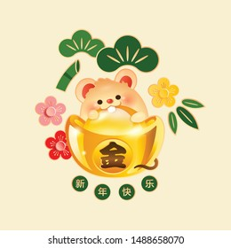 Chinese New Year 2020 the year of the rat. Cute rat biding gold ingot with plum blossom and bamboo background.
