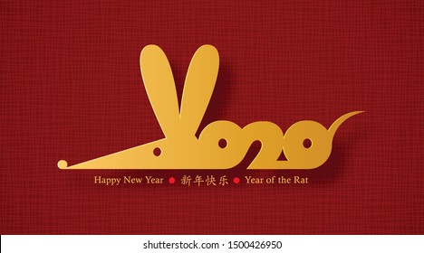 Chinese New Year 2020 of the Rat. Vector card design. Applique of gold paper cut rat icon on red fabric pattern background. Zodiac animal symbol. Chinese hieroglyphs translation: happy new year 2020.