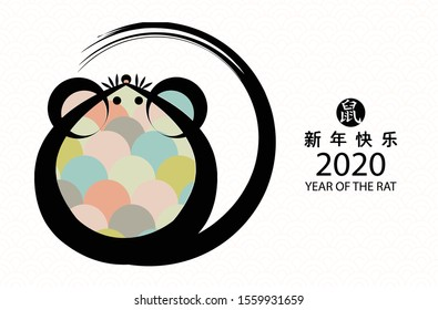 Chinese new year 2020 year of the rat , mouse flower and asian elements with calligraphy text Chinese translation Happy chinese new year 2020, year of rat