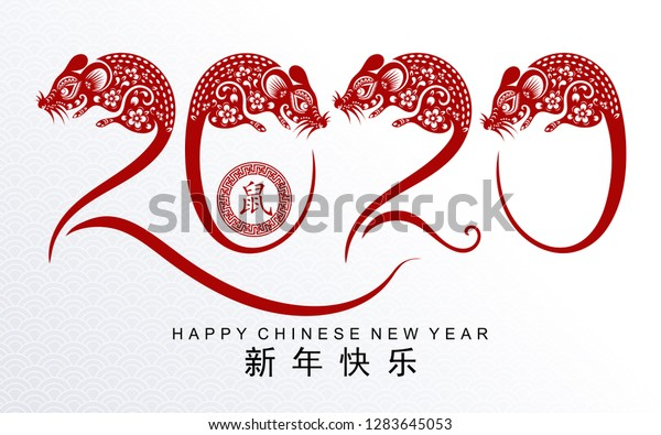 Chinese New Year 2020.Chinese New Year 2020 Year Rat Stock Vector Royalty Free