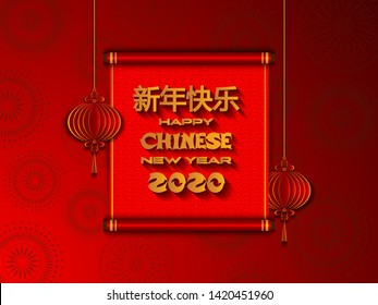 Chinese New Year 2020 traditional red greeting card illustration with traditional asian decoration and flowers in gold layered paper. Chinese characters translated Happy New Year