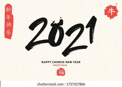 Chinese New Year 2021 banner, poster or greeting card template with calligraphy. Hieroglyphs mean wishes of a Happy New Year, Good Fortune and symbol of the Year of the Ox.