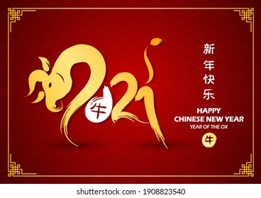 Chinese new year 2021 card is ox in circle frame and Chinese word mean ox,vector illustration
