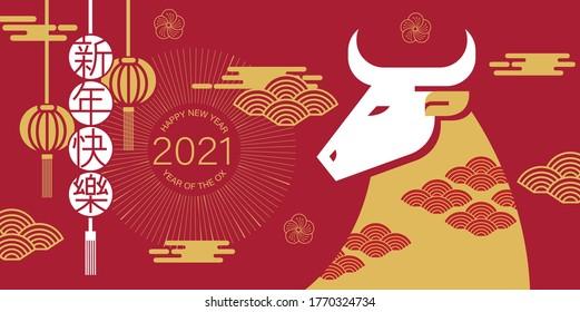 2021年の中国の新年,新年の挨拶,丑の年,モダンデザイン,カラフル,牛, 形状