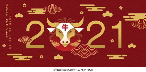 Chinese new year, 2021, Happy new year greetings, Year of the OX, modern design. (Translate : Happy New Year, OX, Gold )