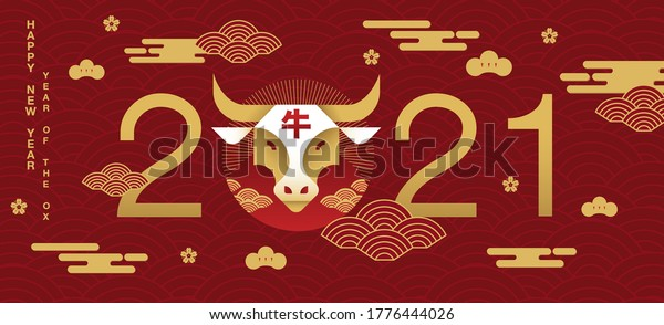 Chinese New Year 2021 Happy New Stock Vector Royalty Free 1776444026