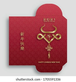Chinese new year 2021 lucky red envelope (9 x 9 cm) money packet with gold paper cut art and craft style on red color background (Translation : happy chinese new year 2021, year of the ox)