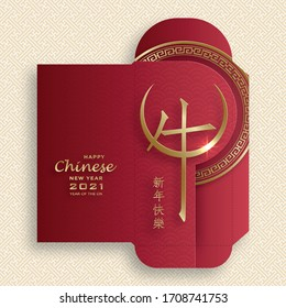 Chinese new year 2021 lucky red envelope  money packet with gold paper cut art and craft style on red color background (Translation : happy chinese new year 2021, year of the Ox)