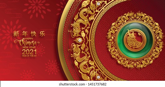 Chinese new year 2021 year of the ox , red and gold paper cut ox character,flower and asian elements with craft style on background.  (Chinese translation : Happy chinese new year 2021, year of the ox